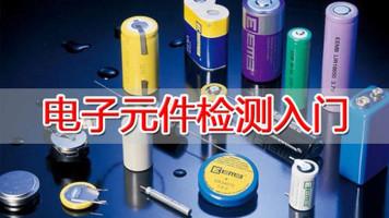 电脑维修主板电子元件电阻,电容,电感,二极管,晶振检测入门实战