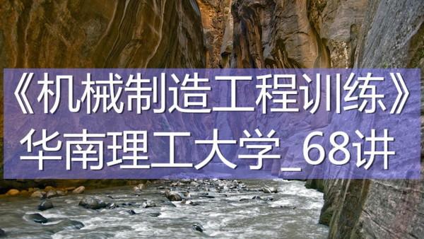 K7270_《机械制造工程训练》_华南理工大学_68讲