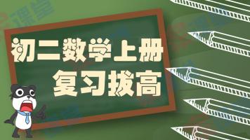 初二数学上册 复习拔高 同步人教版【家课堂网校】