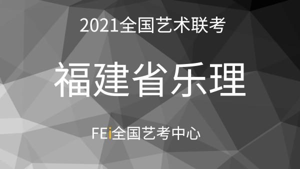 【福建省】2021乐理联考(基础班)