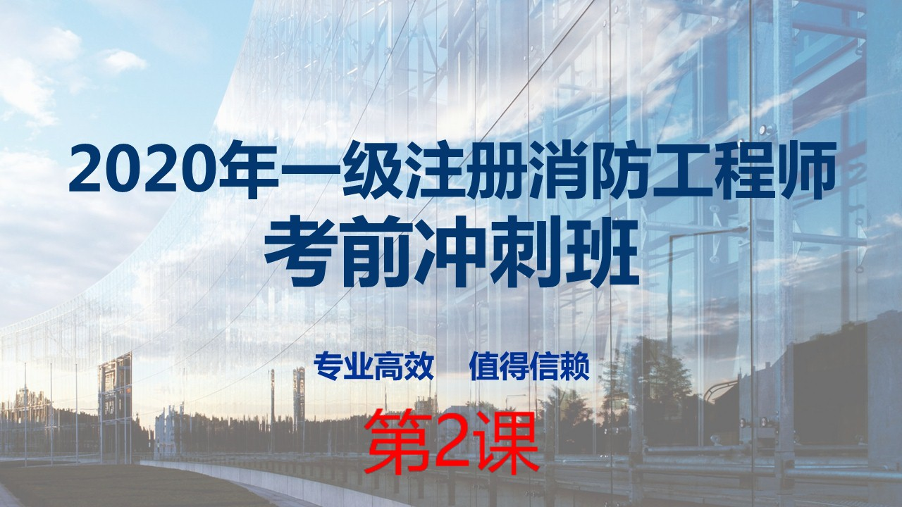 第2课 民用建筑防火1(实务+能力)