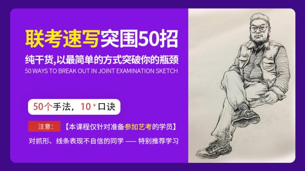 美术联考速写突围50招