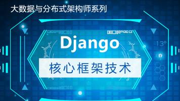 Django核心框架技术|大数据与分布式架构师系列Ⅱ