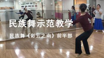 民族舞《彩云之南》示范教学