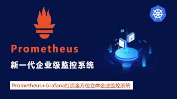 Prometheus+Grafana 监控系统