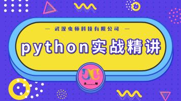 python实战精讲