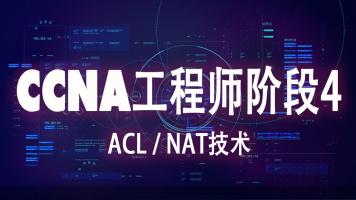 思科CCNA网络工程师阶段4-ACL/NAT技术