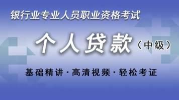 银行业专业人员职业资格考试《个人贷款(中级)》网授精讲班