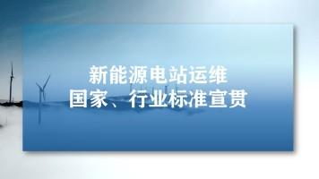 新能源电站运维国家、行业标准宣贯