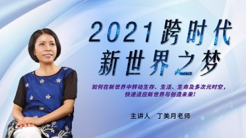 2021跨时代新世界之梦