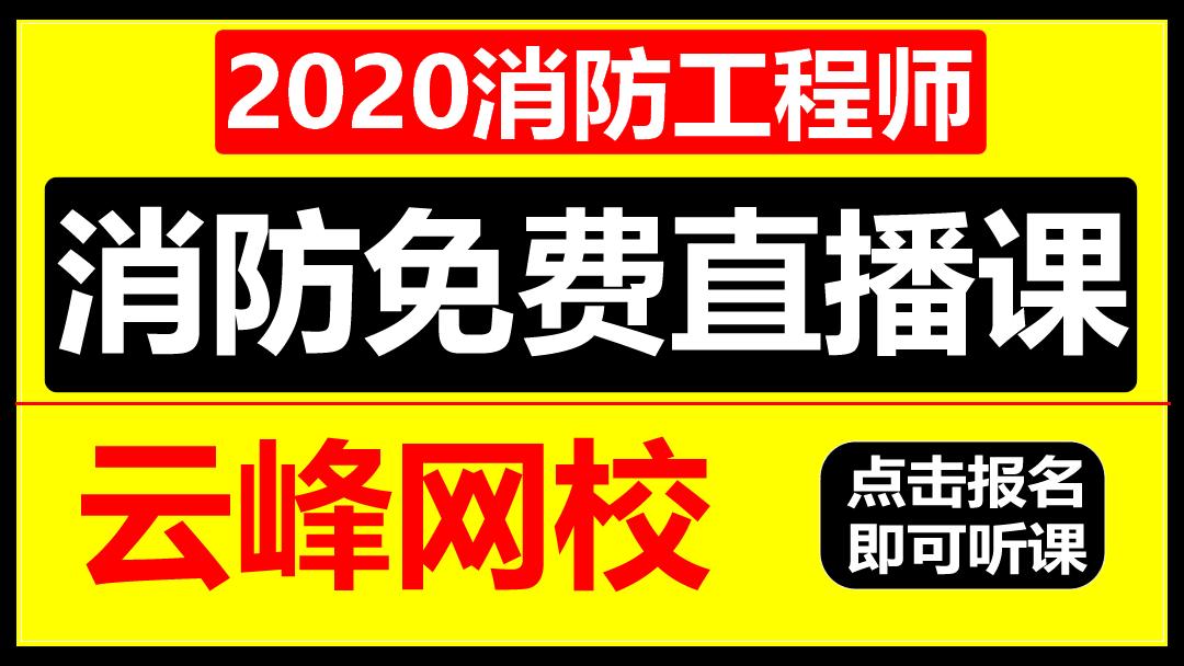 【云峰消防】2020消防工程师免费直播公开课-方圆老师-白雪老师