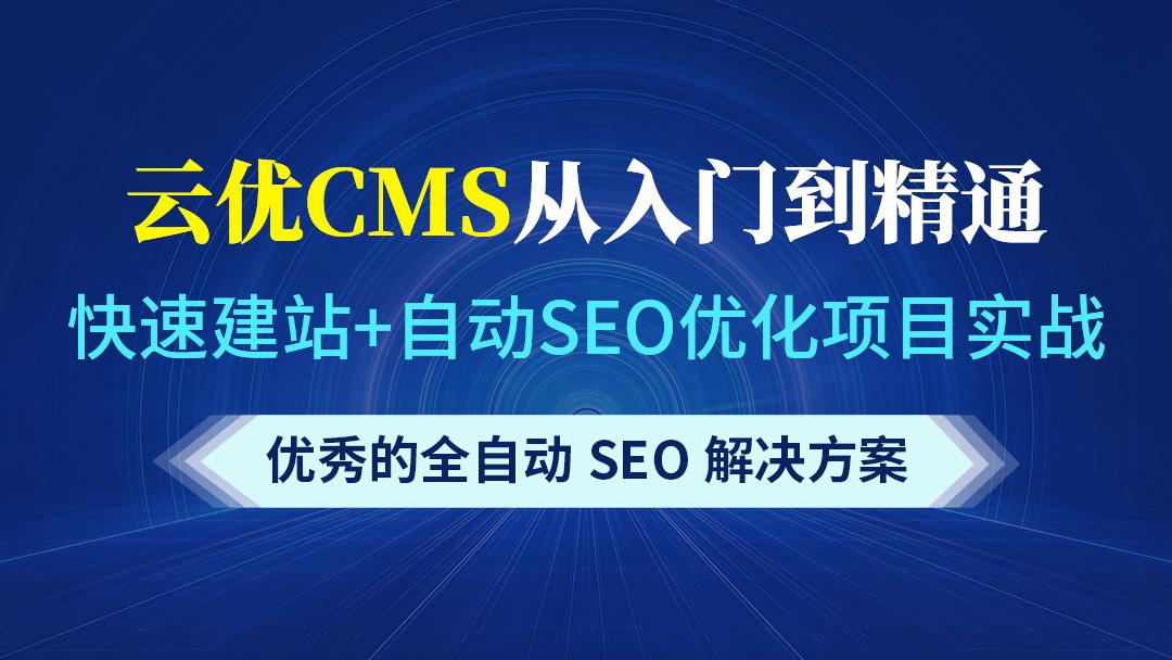 云优CMS从入门到精通课程/快速建站/SEO优化/网络营销零基础课程