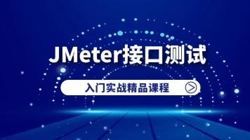 JMeter接口测试入门到实战
