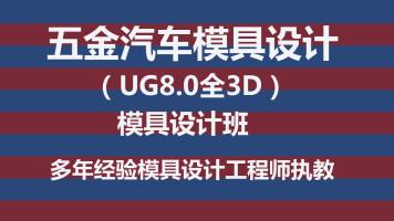 UG全3D汽车五金模具设计(万杰五金模具设计培训)