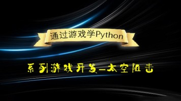 【四二学堂】Python入门-系列游戏开发-太空阻击