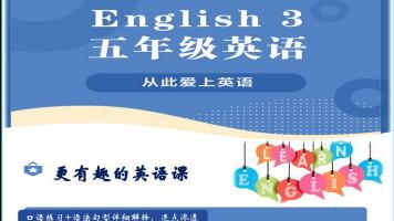 English 3 -五年级英语