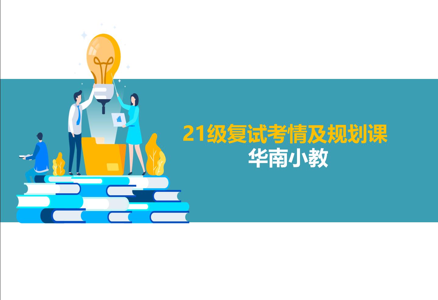 2021教育学考研之华南小教(1):复试考情规划课(上)