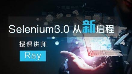Selenium3.0-Java版(共61节)