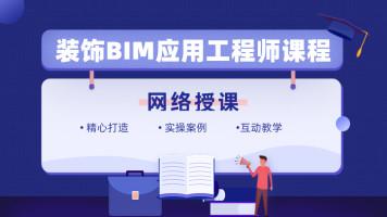 装饰BIM应用工程师视频课程