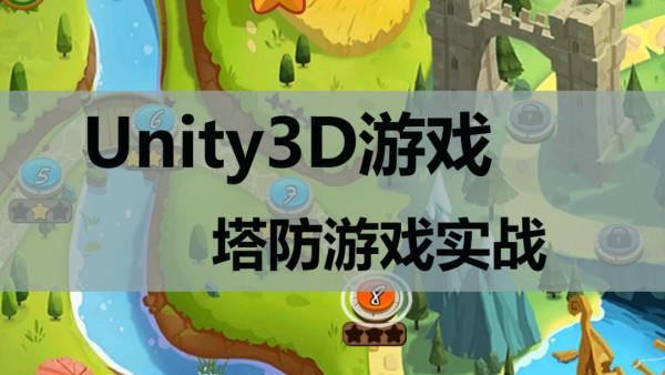Unity3D塔防游戏项目实战