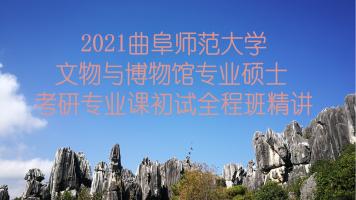 2021曲阜师范大学文博综合348考研专业课精讲全程班