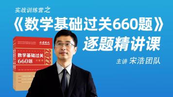 2022考研数学《基础过关660题逐题精讲课》-宋浩