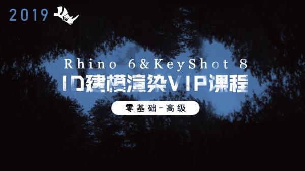 犀牛rhino/keyshot建模渲染ID课程