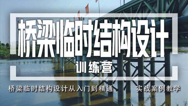 桥梁临时结构设计训练营