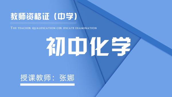 【学程教育】教师资格证—初中化学
