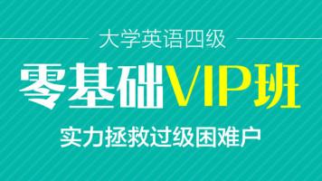 大学英语四级零基础VIP密训班