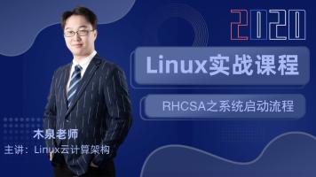 Linux-RHCSA入门精讲之系统启动流程(1)