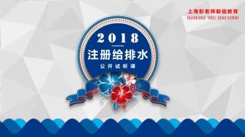 2018年注册给排水免费公开课-上海彭老师培训