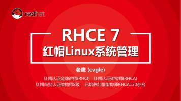 红帽Linux系统管理培训(RHCE7) - 老鹰主讲