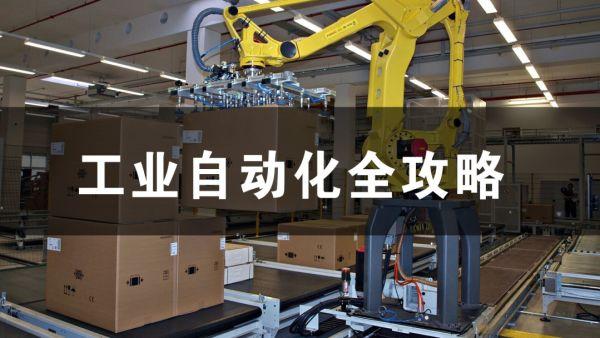 工业机器人智能焊接及其自动化