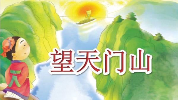 《望天门山》-超级记忆背古诗系列