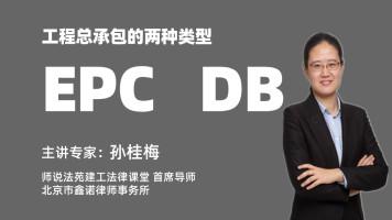 工程总承包的两种类型——EPC和DB(53分钟)