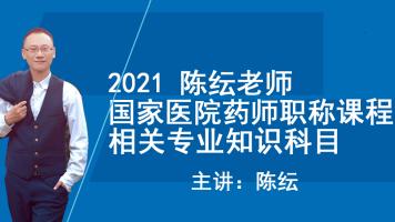 2021医院药师职称考试相关专业知识通关班