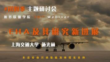 38th Webinar|#川润季 EHA及其研究新进展 | 施光林
