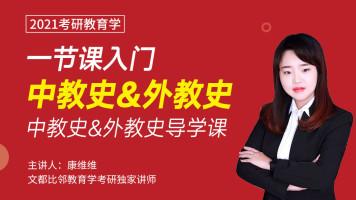 2021教育学考研-中教史、外教史入门导学课