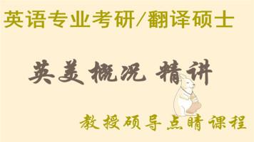 环球时代【英语国家概况】精讲(考研自考适用)
