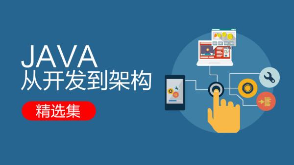 Java从开发到架构视频精选