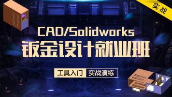 CAD/Solidworks钣金设计-钣金结构-钣金展开折弯实战公开课