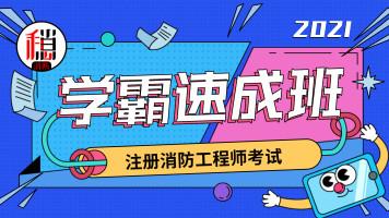 稳稳消防【2021学霸速成班】