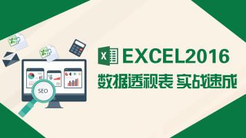 Excel2016 数据透视表实战/中高级进阶