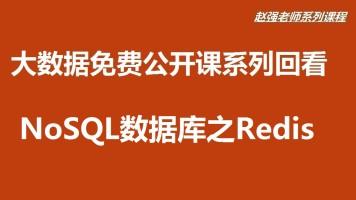 【赵强老师】大数据公开课系列课程:NoSQL数据库之Redis