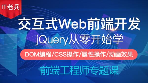 jQuery交互式前端开发(第二季):DOM编程实战/动画效果