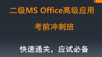 MS office国家二级冲刺班(手机端戴耳机学习)