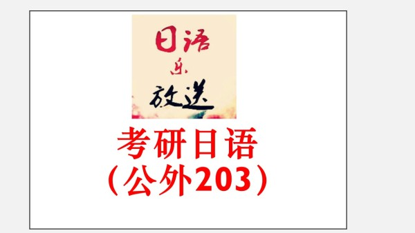 大家的日语第1课单词与句型