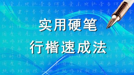 井方格实用硬笔行书速成法(适合书法零基础初学者)