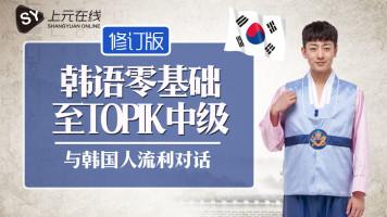 【上元网校】韩语零基础至TOPIK中级